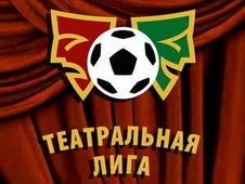 Стартует очередной розыгрыш Театральной лиги по футболу